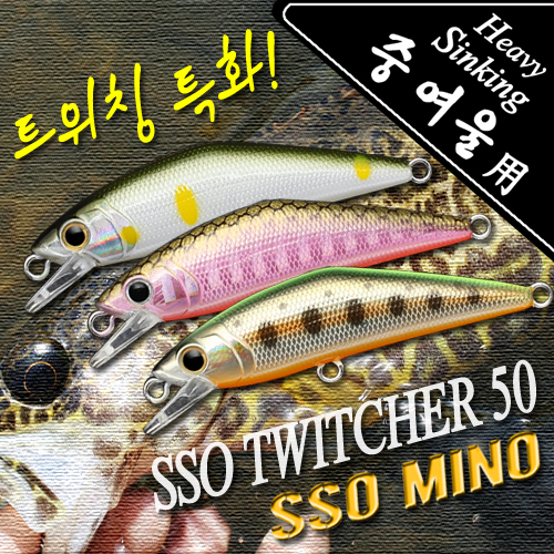SSO TWITCHER 50, 50mm, 4.7g, Heavy Sinking